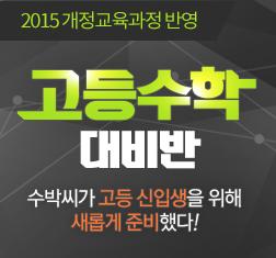 [RENEW] 2015 개정교육과정 반영 수박씨가 고등 신입생을 위해 새롭게 준비했다 고등수학 대비반