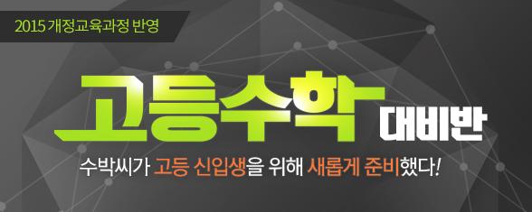 [RENEW] 2015 개정교육과정 반영 수박씨가 고등 신입생을 위해 새롭게 준비했다 고등 수학 대비반