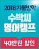 2018수박씨영어캠프1차얼리버드11월23일까지
