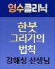 영수 클리닉 - 강해성 선생님