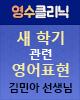 영수 클리닉 - 김민아 선생님