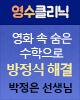 영수 클리닉 - 박정은 선생님