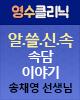 영수 클리닉 - 송채영 선생님