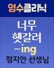 영수 클리닉 - 정지안 선생님