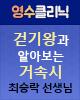 영수 클리닉 - 최승락 선생님