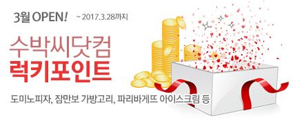 럭키포인트몰 도미노피자, 잠만보 가방고리, 파리바게뜨 아이스크림 등 3월 28일까지