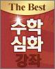 더베스트 수학심화 강좌