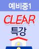 예비중1 CLEAR 특강