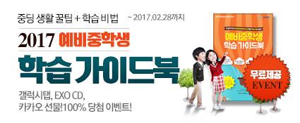 2017 예비중학생 학습가이드북 신청 이벤트 갤럭시탭 엑소씨디 카카오선물 백프로 당첨이벤트 17년 2월 28일까지