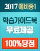 예비중1 가이드북 바로가기