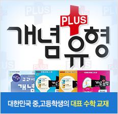 대한민국 중고등학생의 대표 수학교재 개념플러스유형