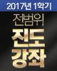 2017 1학기 전범위 진도강좌 바로가기