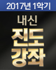 `17 1학기 전범위+기말범위 진도강좌