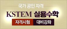 KSTEM 실용수학 자격시험 대비강좌