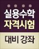 KSTEM 실용수학 강좌