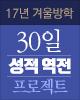 2017 30일성적역전 프로젝트 바로가기
