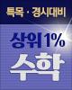 특목 경시대비 상위1% 수학