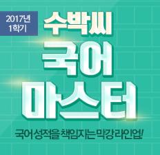 막강라인업이 2017년 국어 성적을 책임진다 수박씨 국어마스터