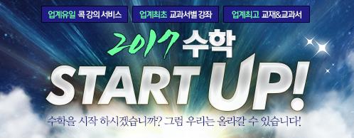 2017 수학 start up 업계유일 콕강의 업계최초 교과서별 업계최고 교재교과서
