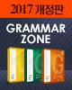 1학기 Grammar zone