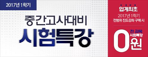2017년 1학기 중간시험특강