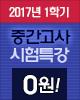 2017 1학기 중간시험특강 바로가기