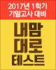 2017년 1학기 기말고사 대비 내맘대로 테스트