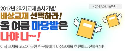 수박씨 교재 이벤트2탄