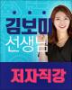 김보미 선생님 저자직강