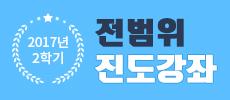2017년 2학기 전범위 진도강좌