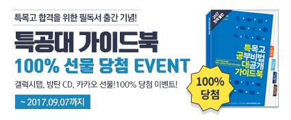 특목고가이드북 100%선물증정 이벤트 9월7일까지