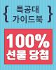 특목고 가이드북 증정 이벤트 9월 7일까지