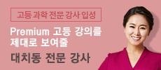 신규 강사 입성 이혜식T