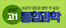 고등 통합 과학 강좌