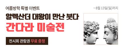 여름방학 특별 이벤트 알렉산더 대왕이 만난 붓다 간다라 미술전 관람권 무료증정 이벤트 8월 13일까지