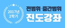 2017년 2학기 전범위 중간범위 진도강좌