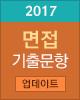 2017 면접 기출 문항 공개