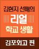 특목 자사고 리얼 학교 생활 이야기 김포외고편 재학생 선배와 함께 특목고 자사고 생활에 대하여 알아보자!