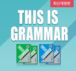 내신부터인증시험까지 영문법의 끝장판! this is grammar!