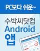 피씨보다 쉬운 수박씨닷컴 안드로이드 앱