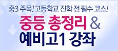 중3총정리+예비고1 PM