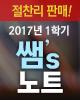 학습파트너 2017년 1학기 쌤스노트