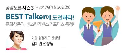 공감토론 시즌3 강력범죄자 신상 공개, 찬성 또는 반대 1월30일까지