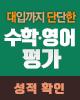 제2회 대입까지 단단한 수학영어평가_성적확인