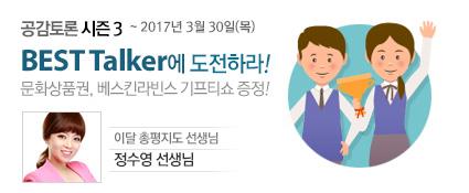 공감토론 36회 남녀공학 합반 교실, 찬성 vs 반대 3월 30일까지