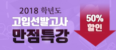 2017 고입선발고사대비 강좌