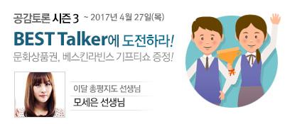 공감토론 4월 27일까지