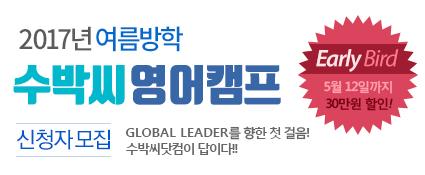 2017수박씨영어캠프_조기할인