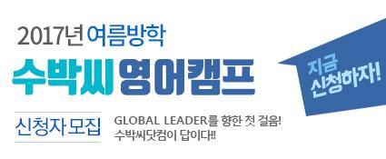 2017수박씨영어캠프_정상가