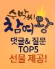 댓글과 질문 탑 5명에게 선물을 제공하는 수박씨 참여왕